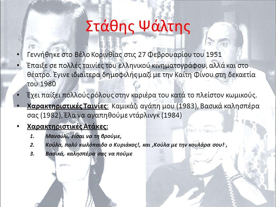 Στάθης Ψάλτης Γεννήθηκε στο Βέλο Κορινθίας στις 27 Φεβρουαρίου του 1951 Έπαιξε σε πολλές ταινίες του ελληνικού κινηματογράφου, αλλά και στο θέατρο.