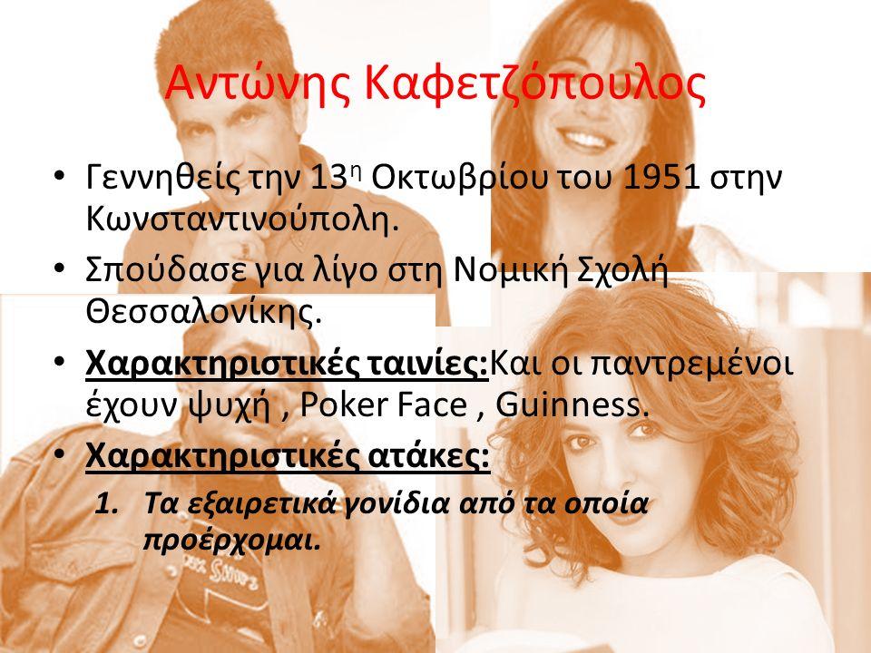 Αντώνης Καφετζόπουλος Γεννηθείς την 13 η Οκτωβρίου του 1951 στην Κωνσταντινούπολη.