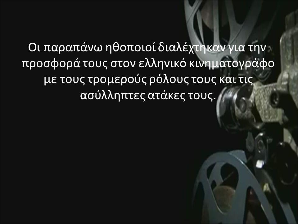 Οι παραπάνω ηθοποιοί διαλέχτηκαν για την προσφορά τους στον ελληνικό κινηματογράφο με τους τρομερούς ρόλους τους και τις ασύλληπτες ατάκες τους.