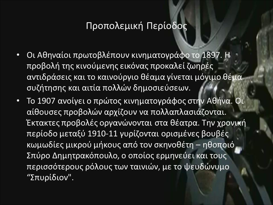 Προπολεμική Περίοδος Οι Αθηναίοι πρωτοβλέπουν κινηματογράφο το 1897.
