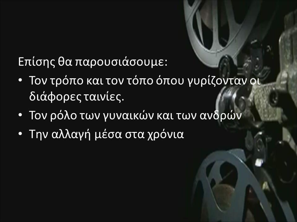 Επίσης θα παρουσιάσουμε: Τον τρόπο και τον τόπο όπου γυρίζονταν οι διάφορες ταινίες.