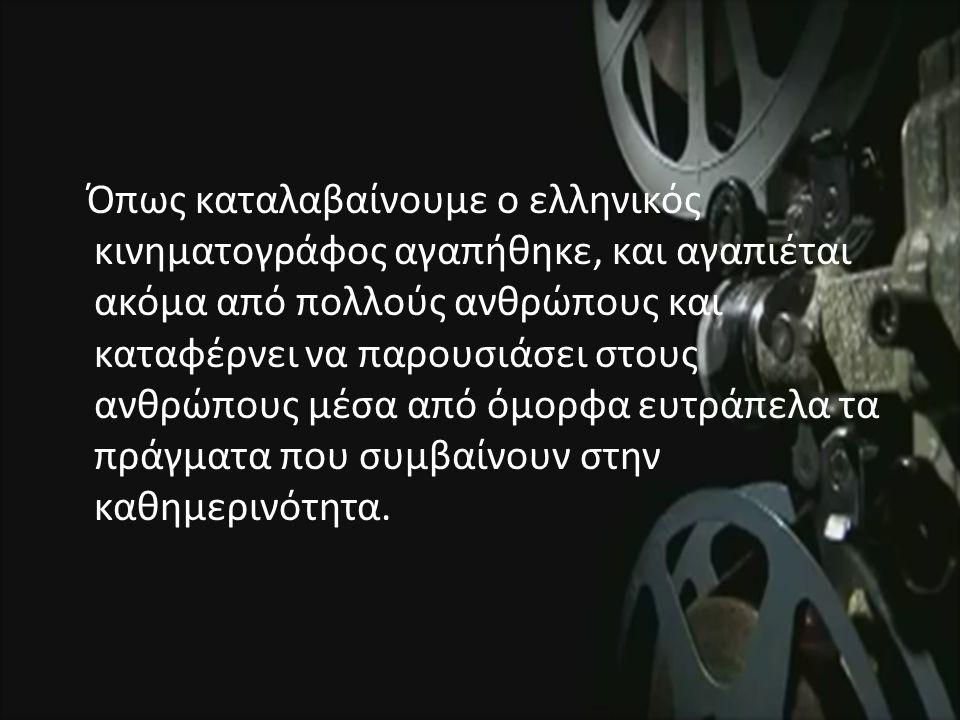 Όπως καταλαβαίνουμε ο ελληνικός κινηματογράφος αγαπήθηκε, και αγαπιέται ακόμα από πολλούς ανθρώπους και καταφέρνει να παρουσιάσει στους ανθρώπους μέσα από όμορφα ευτράπελα τα πράγματα που συμβαίνουν στην καθημερινότητα.