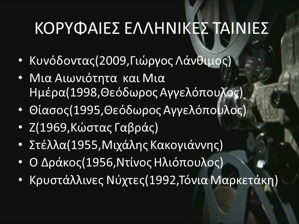 ΚΟΡΥΦΑΙΕΣ ΕΛΛΗΝΙΚΕΣ ΤΑΙΝΙΕΣ Κυνόδοντας(2009,Γιώργος Λάνθιμος) Μια Αιωνιότητα και Μια Ημέρα(1998,Θεόδωρος Αγγελόπουλος) Θίασος(1995,Θεόδωρος Αγγελόπουλος) Ζ(1969,Κώστας Γαβράς) Στέλλα(1955,Μιχάλης Κακογιάννης) Ο Δράκος(1956,Ντίνος Ηλιόπουλος) Κρυστάλλινες Νύχτες(1992,Τόνια Μαρκετάκη)