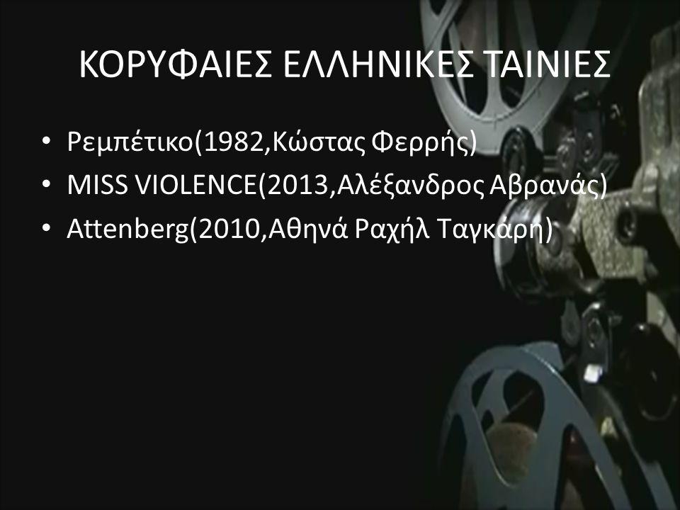 ΚΟΡΥΦΑΙΕΣ ΕΛΛΗΝΙΚΕΣ ΤΑΙΝΙΕΣ Ρεμπέτικο(1982,Κώστας Φερρής) MISS VIOLENCE(2013,Αλέξανδρος Αβρανάς) Attenberg(2010,Αθηνά Ραχήλ Ταγκάρη)