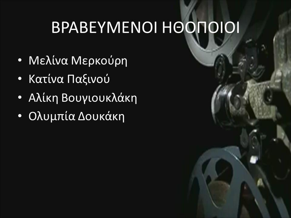 ΒΡΑΒΕΥΜΕΝΟΙ ΗΘΟΠΟΙΟΙ Μελίνα Μερκούρη Κατίνα Παξινού Αλίκη Βουγιουκλάκη Ολυμπία Δουκάκη