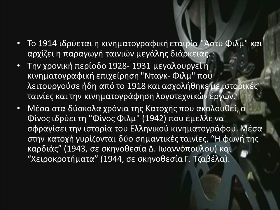 Το 1914 ιδρύεται η κινηματογραφική εταιρία Άστυ Φιλμ και αρχίζει η παραγωγή ταινιών μεγάλης διάρκειας.