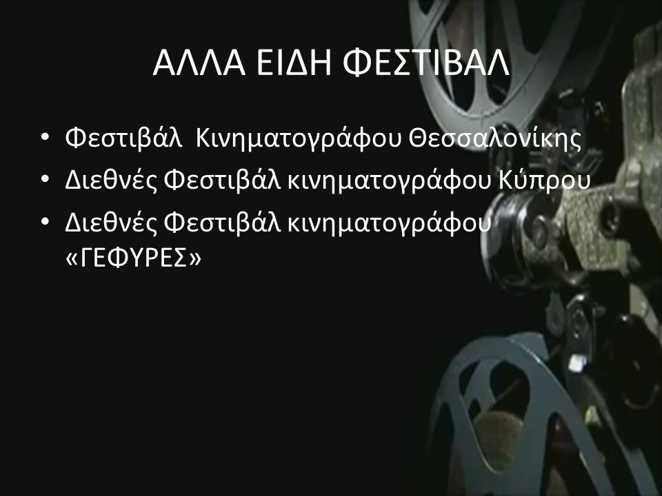 ΑΛΛΑ ΕΙΔΗ ΦΕΣΤΙΒΑΛ Φεστιβάλ Κινηματογράφου Θεσσαλονίκης Διεθνές Φεστιβάλ κινηματογράφου Κύπρου Διεθνές Φεστιβάλ κινηματογράφου «ΓΕΦΥΡΕΣ»