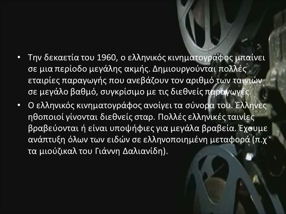Την δεκαετία του 1960, ο ελληνικός κινηματογράφος μπαίνει σε μια περίοδο μεγάλης ακμής.