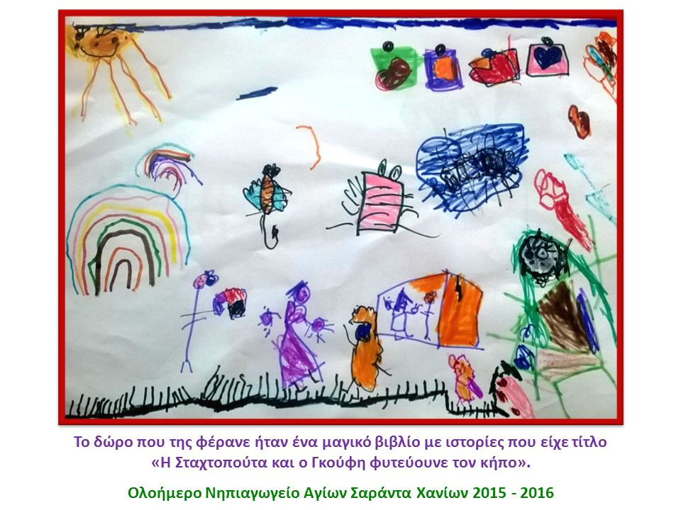 Ολοήμερο Νηπιαγωγείο Αγίων Σαράντα Χανίων 2015 - 2016 Το δώρο που της φέρανε ήταν ένα μαγικό βιβλίο με ιστορίες που είχε τίτλο «Η Σταχτοπούτα και ο Γκούφη φυτεύουνε τον κήπο».