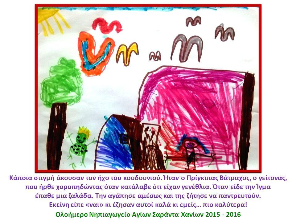 Ολοήμερο Νηπιαγωγείο Αγίων Σαράντα Χανίων 2015 - 2016 Κάποια στιγμή άκουσαν τον ήχο του κουδουνιού. Ήταν ο Πρίγκιπας Βάτραχος, ο γείτονας, που ήρθε χο