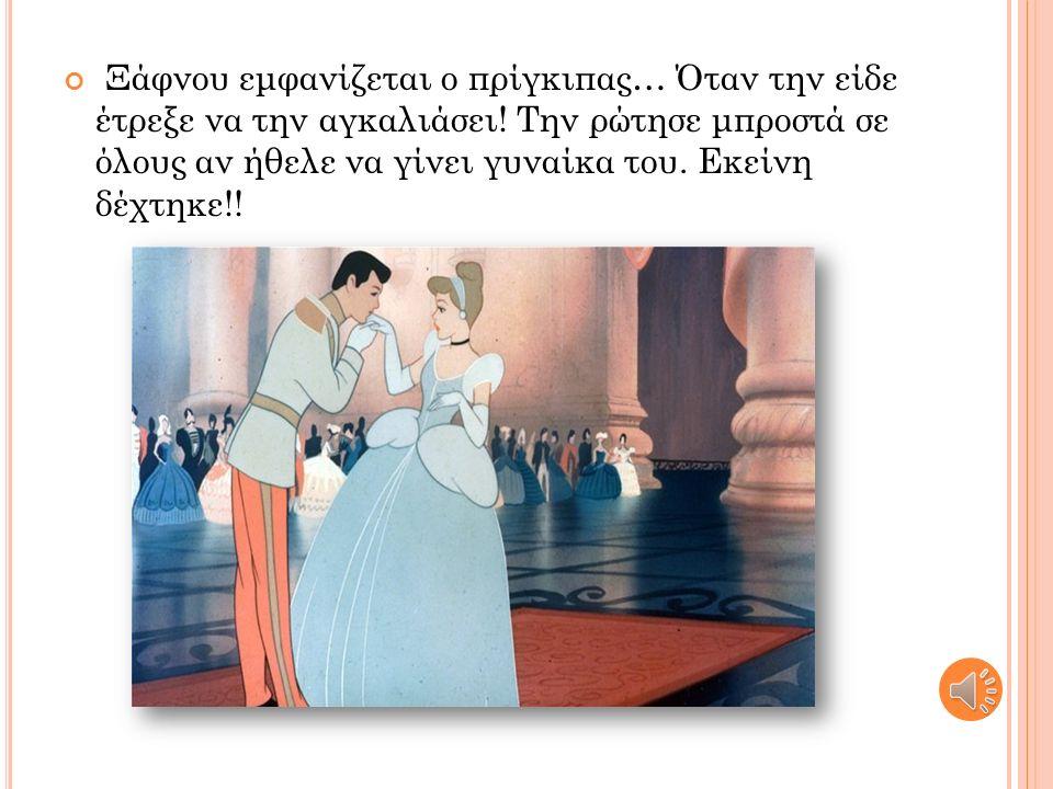 Η Σταχτοπούτα έφτασε στο παλάτι του πρίγκιπα και περίμενε για ώρες στο μπουντρούμι. Όταν έφτασε η ώρα για να την δικάσουν, ήρθε και την πήρε ένας φύλα
