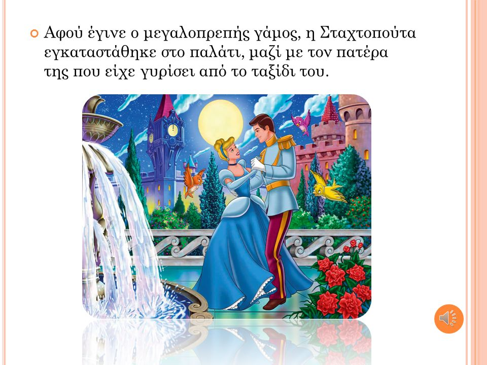 Ξάφνου εμφανίζεται ο πρίγκιπας… Όταν την είδε έτρεξε να την αγκαλιάσει! Την ρώτησε μπροστά σε όλους αν ήθελε να γίνει γυναίκα του. Εκείνη δέχτηκε!!
