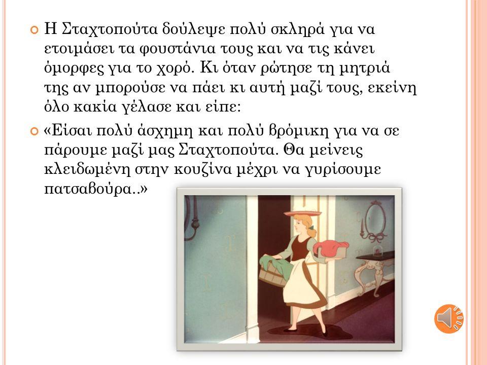 Η Σταχτοπούτα δούλεψε πολύ σκληρά για να ετοιμάσει τα φουστάνια τους και να τις κάνει όμορφες για το χορό.