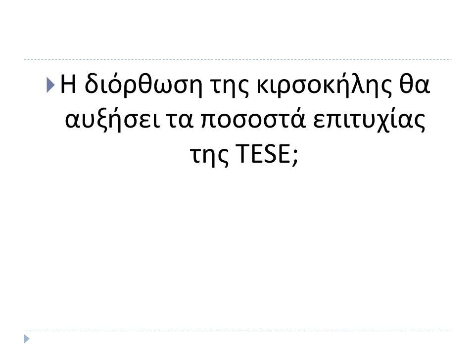  Η διόρθωση της κιρσοκήλης θα αυξήσει τα ποσοστά επιτυχίας της TESE;