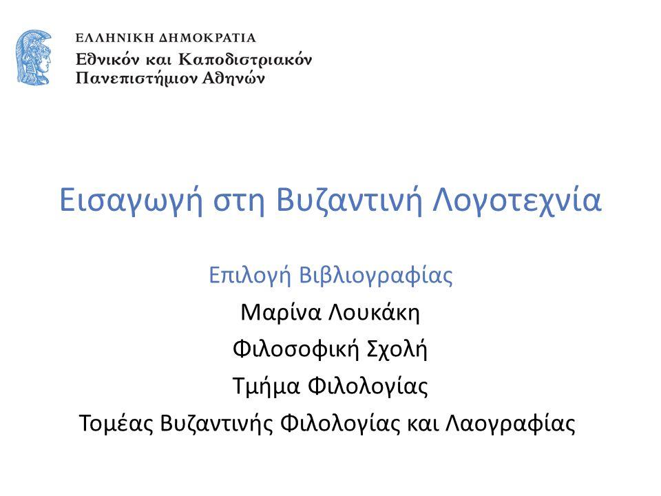 Εισαγωγή στη Βυζαντινή Λογοτεχνία Επιλογή Βιβλιογραφίας Μαρίνα Λουκάκη Φιλοσοφική Σχολή Τμήμα Φιλολογίας Τομέας Βυζαντινής Φιλολογίας και Λαογραφίας