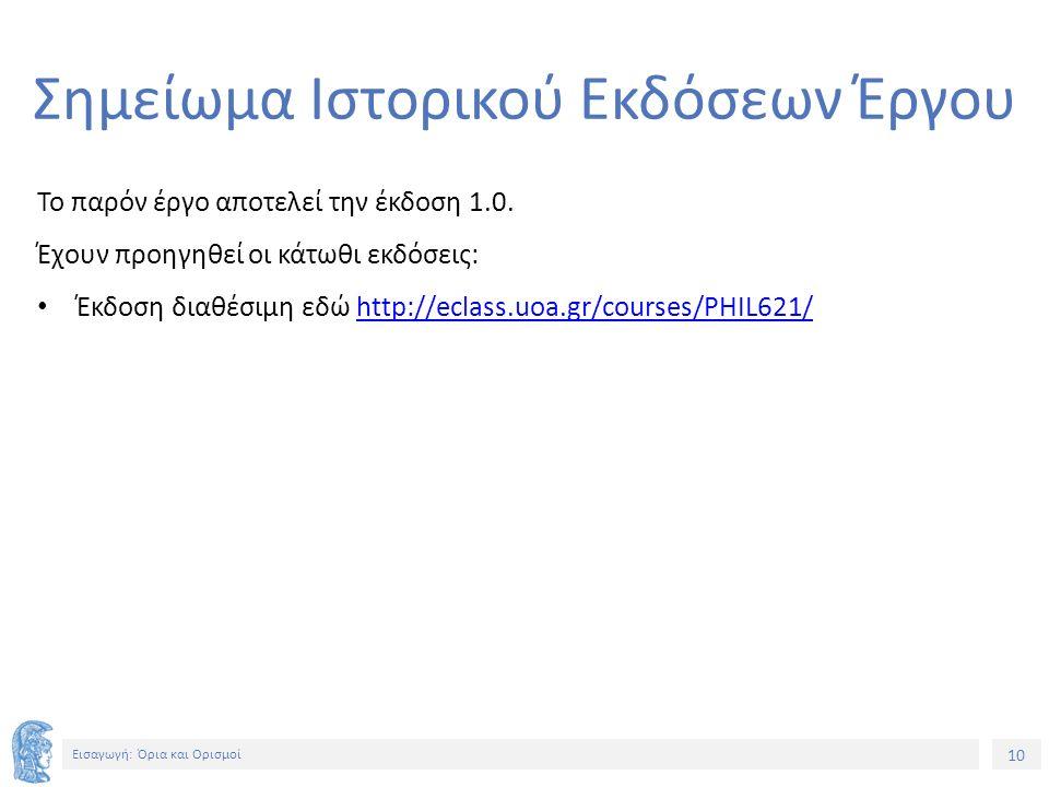 10 Εισαγωγή: Όρια και Ορισμοί Σημείωμα Ιστορικού Εκδόσεων Έργου Το παρόν έργο αποτελεί την έκδοση 1.0.