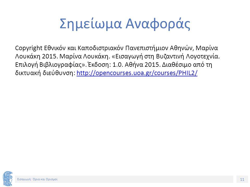 11 Εισαγωγή: Όρια και Ορισμοί Σημείωμα Αναφοράς Copyright Εθνικόν και Καποδιστριακόν Πανεπιστήμιον Αθηνών, Μαρίνα Λουκάκη 2015.