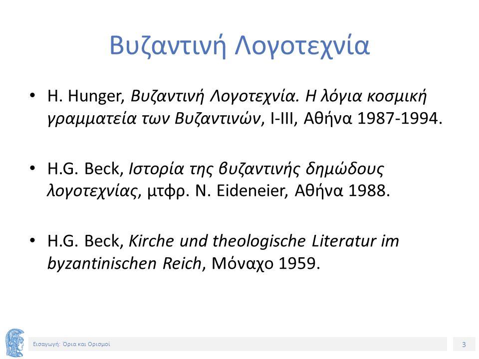3 Εισαγωγή: Όρια και Ορισμοί Βυζαντινή Λογοτεχνία H.