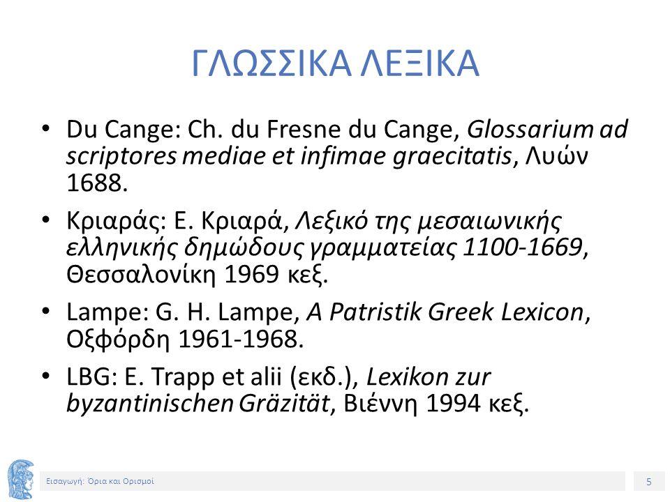 5 Εισαγωγή: Όρια και Ορισμοί ΓΛΩΣΣΙΚΑ ΛΕΞΙΚΑ Du Cange: Ch.