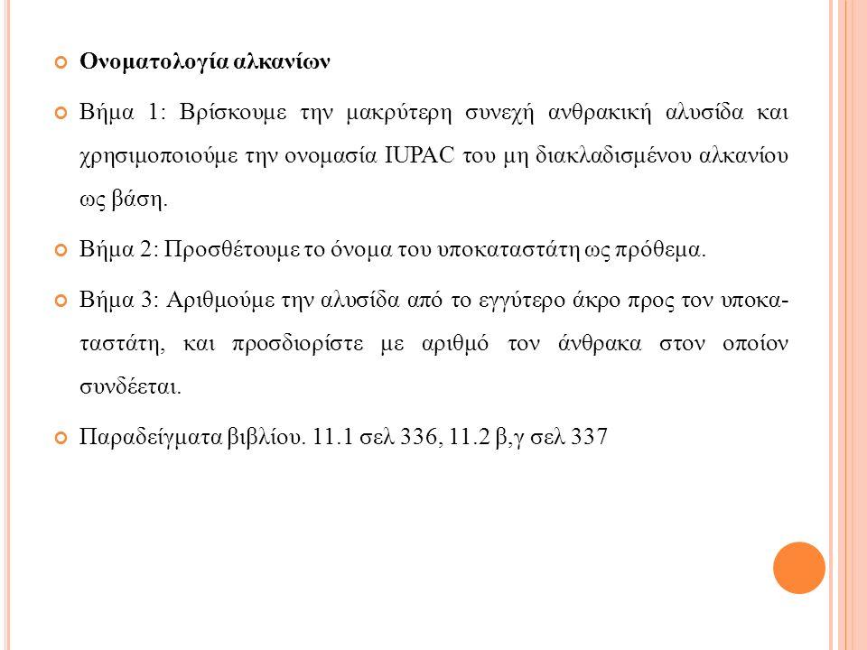 Ονοματολογία αλκανίων Βήμα 1: Βρίσκουμε την μακρύτερη συνεχή ανθρακική αλυσίδα και χρησιμοποιούμε την ονομασία IUPAC του μη διακλαδισμένου αλκανίου ως βάση.