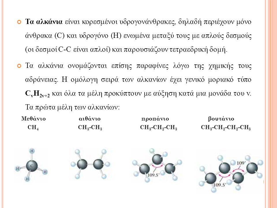 Τα αλκάνια είναι κορεσμένοι υδρογονάνθρακες, δηλαδή περιέχουν μόνο άνθρακα (C) και υδρογόνο (H) ενωμένα μεταξύ τους με απλούς δεσμούς (οι δεσμοί C-C είναι απλοί) και παρουσιάζουν τετραεδρική δομή.