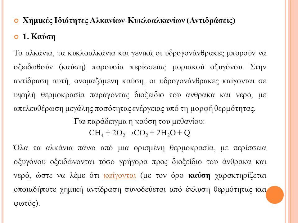 Χημικές Ιδιότητες Αλκανίων-Κυκλοαλκανίων (Αντιδράσεις) 1.
