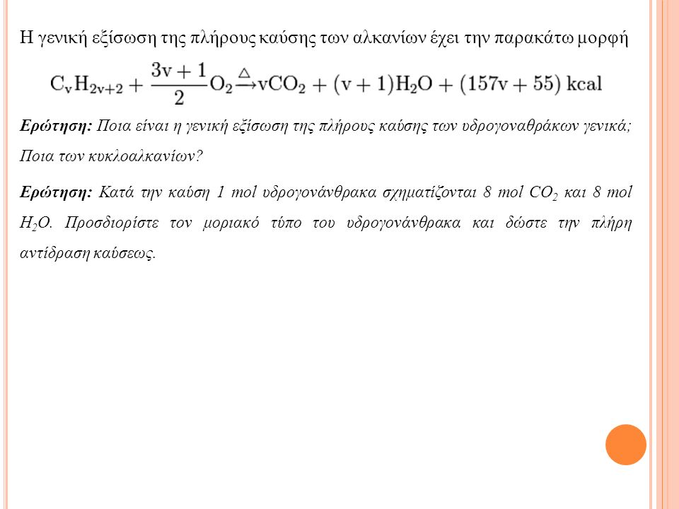 Η γενική εξίσωση της πλήρους καύσης των αλκανίων έχει την παρακάτω μορφή Ερώτηση: Ποια είναι η γενική εξίσωση της πλήρους καύσης των υδρογοναθράκων γενικά; Ποια των κυκλοαλκανίων.