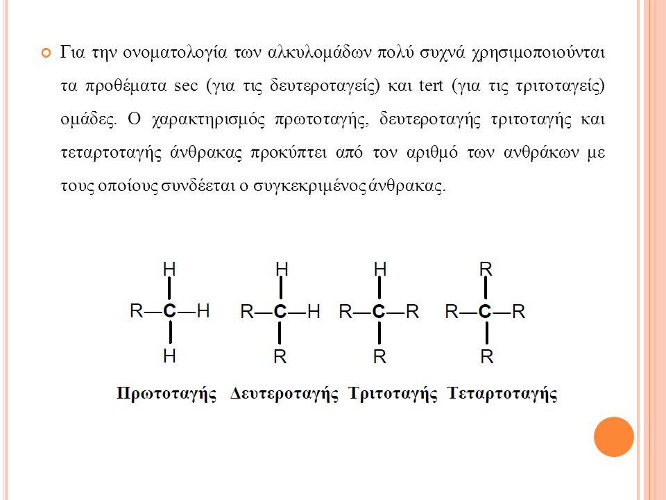 Για την ονοματολογία των αλκυλομάδων πολύ συχνά χρησιμοποιούνται τα προθέματα sec (για τις δευτεροταγείς) και tert (για τις τριτοταγείς) ομάδες.