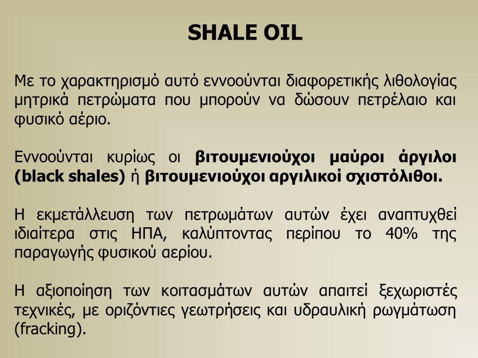 SHALE OIL Με το χαρακτηρισμό αυτό εννοούνται διαφορετικής λιθολογίας μητρικά πετρώματα που μπορούν να δώσουν πετρέλαιο και φυσικό αέριο.