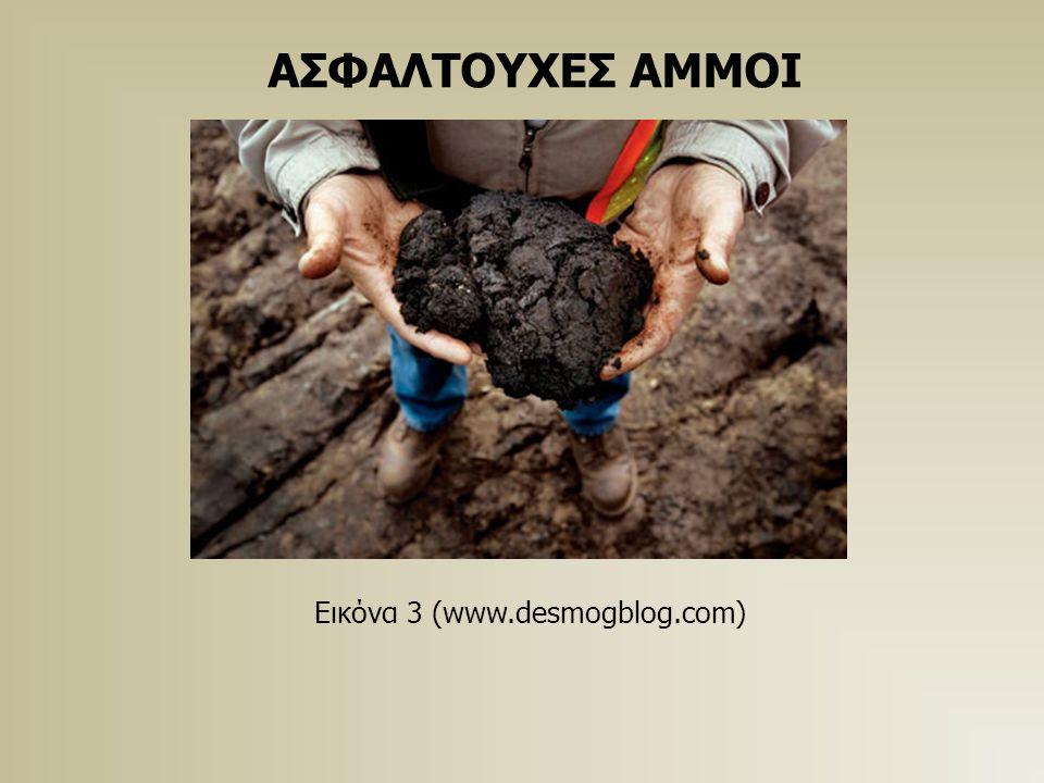 ΑΣΦΑΛΤΟΥΧΕΣ ΑΜΜΟΙ Εικόνα 3 (www.desmogblog.com)