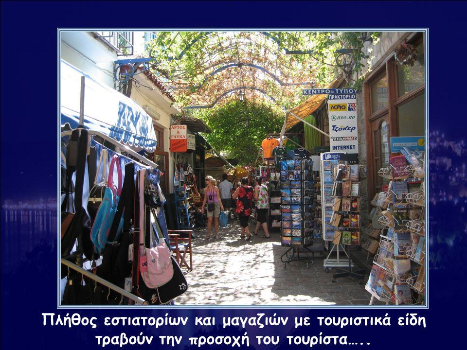 Πλήθος εστιατορίων και μαγαζιών με τουριστικά είδη τραβούν την προσοχή του τουρίστα…..