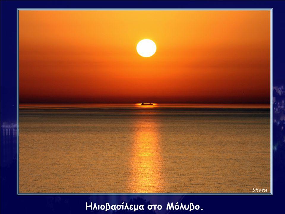 Ηλιοβασίλεμα στο Μόλυβο.