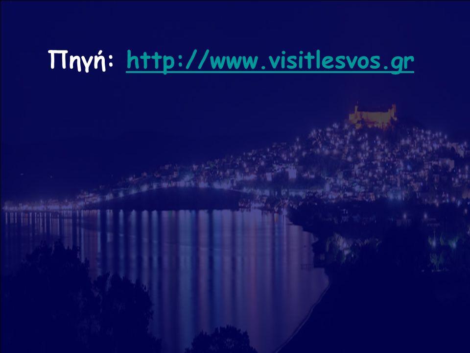 Πηγή: http://www.visitlesvos.grhttp://www.visitlesvos.gr