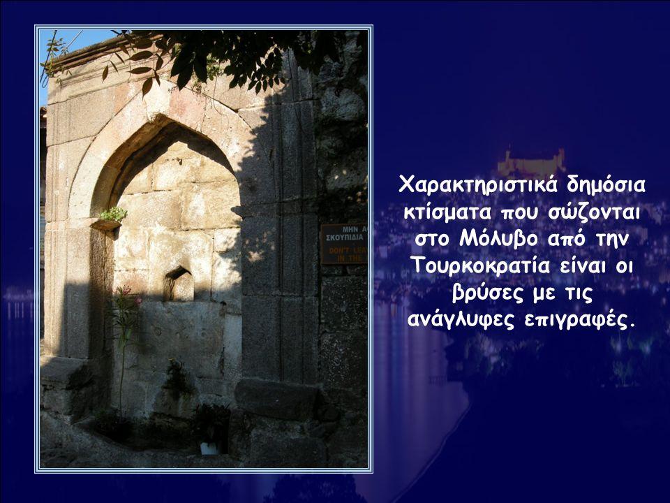 Χαρακτηριστικά δημόσια κτίσματα που σώζονται στο Μόλυβο από την Τουρκοκρατία είναι οι βρύσες με τις ανάγλυφες επιγραφές.