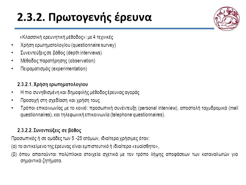 2.3.2. Πρωτογενής έρευνα «Κλασσική ερευνητική μέθοδος»: με 4 τεχνικές Χρήση ερωτηματολογίου (questionnaire survey) Συνεντεύξεις σε βάθος (depth interv