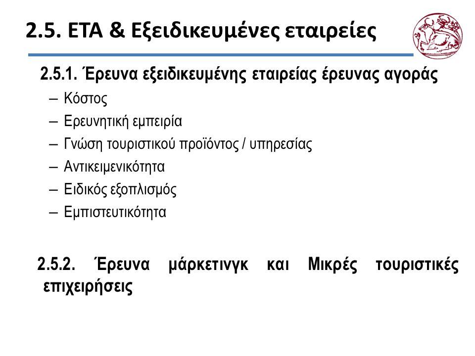 2.5. ΕΤΑ & Εξειδικευμένες εταιρείες 2.5.1. Έρευνα εξειδικευμένης εταιρείας έρευνας αγοράς – Κόστος – Ερευνητική εμπειρία – Γνώση τουριστικού προϊόντος