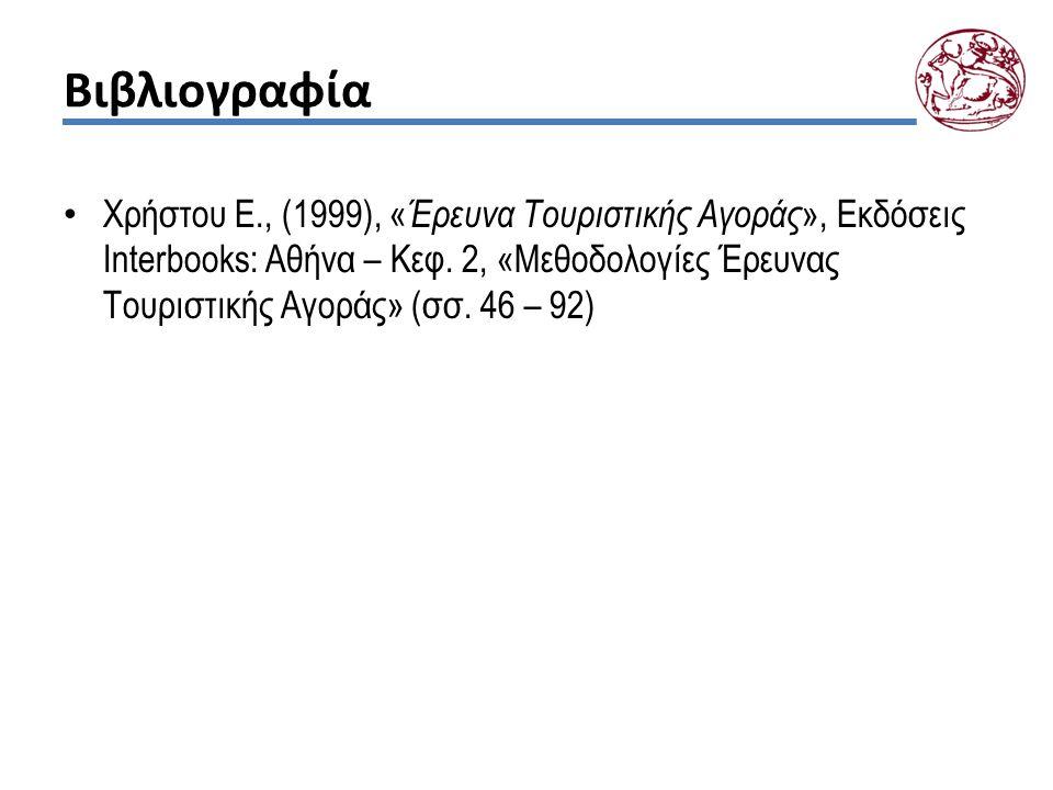 Βιβλιογραφία Χρήστου Ε., (1999), « Έρευνα Τουριστικής Αγοράς », Εκδόσεις Interbooks: Αθήνα – Κεφ. 2, «Μεθοδολογίες Έρευνας Τουριστικής Αγοράς» (σσ. 46
