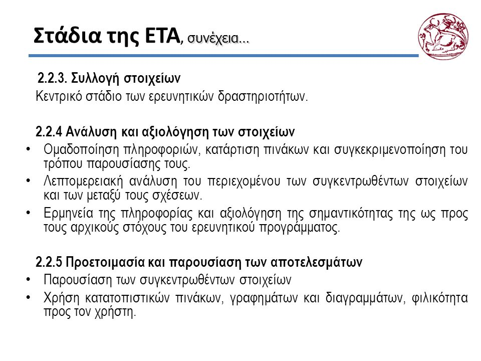 συνέχεια… Στάδια της ΕΤΑ, συνέχεια… 2.2.3. Συλλογή στοιχείων Κεντρικό στάδιο των ερευνητικών δραστηριοτήτων. 2.2.4 Ανάλυση και αξιολόγηση των στοιχείω