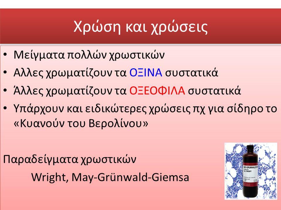 Χρώση και χρώσεις Μείγματα πολλών χρωστικών Aλλες χρωματίζουν τα ΟΞΙΝΑ συστατικά Άλλες χρωματίζουν τα ΟΞΕΟΦΙΛΑ συστατικά Υπάρχουν και ειδικώτερες χρώσεις πχ για σίδηρο το «Κυανούν του Βερολίνου» Παραδείγματα χρωστικών Wright, May-Grünwald-Giemsa Μείγματα πολλών χρωστικών Aλλες χρωματίζουν τα ΟΞΙΝΑ συστατικά Άλλες χρωματίζουν τα ΟΞΕΟΦΙΛΑ συστατικά Υπάρχουν και ειδικώτερες χρώσεις πχ για σίδηρο το «Κυανούν του Βερολίνου» Παραδείγματα χρωστικών Wright, May-Grünwald-Giemsa