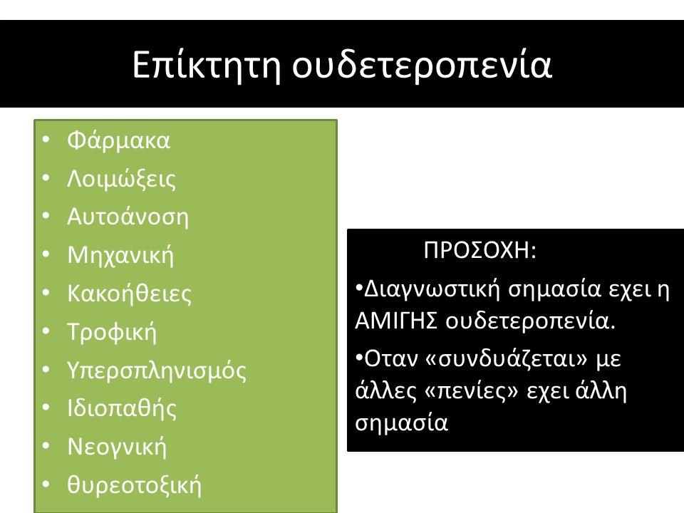 Επίκτητη ουδετεροπενία Φάρμακα Λοιμώξεις Αυτοάνοση Mηχανική Κακοήθειες Τροφική Υπερσπληνισμός Ιδιοπαθής Νεογνική θυρεοτοξική ΠΡΟΣΟΧΗ: Διαγνωστική σημασία εχει η ΑΜΙΓΗΣ ουδετεροπενία.