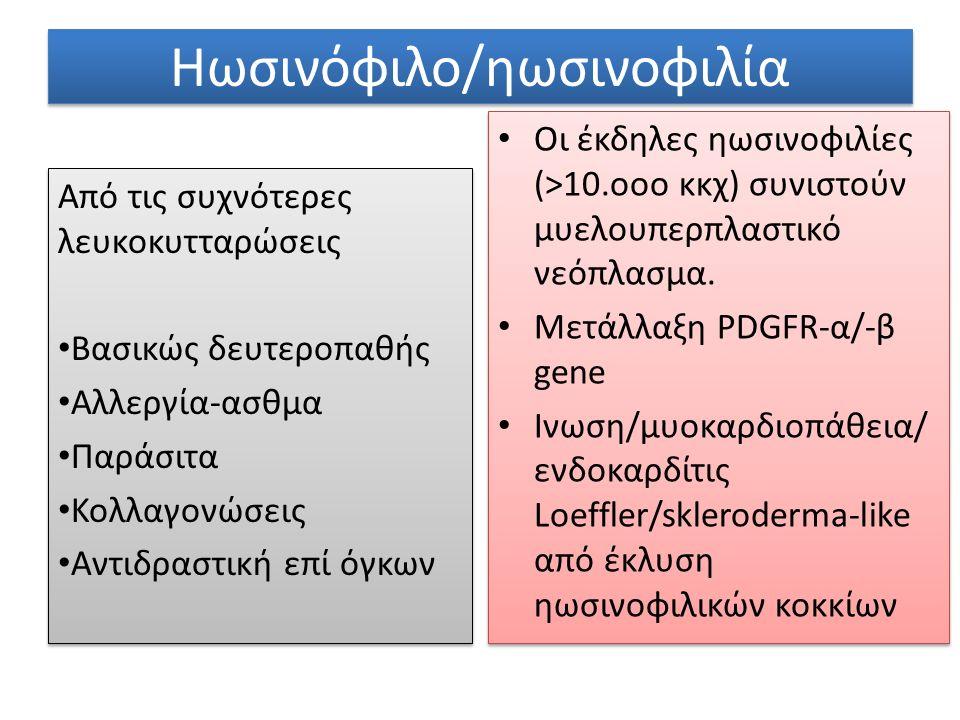 Ηωσινόφιλο/ηωσινοφιλία Από τις συχνότερες λευκοκυτταρώσεις Βασικώς δευτεροπαθής Αλλεργία-ασθμα Παράσιτα Κολλαγονώσεις Αντιδραστική επί όγκων Από τις συχνότερες λευκοκυτταρώσεις Βασικώς δευτεροπαθής Αλλεργία-ασθμα Παράσιτα Κολλαγονώσεις Αντιδραστική επί όγκων Οι έκδηλες ηωσινοφιλίες (>10.οοο κκχ) συνιστούν μυελουπερπλαστικό νεόπλασμα.