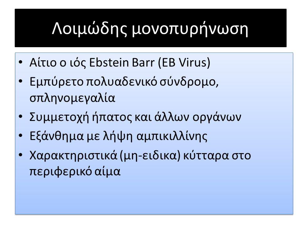 Λοιμώδης μονοπυρήνωση Αίτιο ο ιός Εbstein Barr (EB Virus) Εμπύρετο πολυαδενικό σύνδρομο, σπληνομεγαλία Συμμετοχή ήπατος και άλλων οργάνων Εξάνθημα με λήψη αμπικιλλίνης Χαρακτηριστικά (μη-ειδικα) κύτταρα στο περιφερικό αίμα Αίτιο ο ιός Εbstein Barr (EB Virus) Εμπύρετο πολυαδενικό σύνδρομο, σπληνομεγαλία Συμμετοχή ήπατος και άλλων οργάνων Εξάνθημα με λήψη αμπικιλλίνης Χαρακτηριστικά (μη-ειδικα) κύτταρα στο περιφερικό αίμα