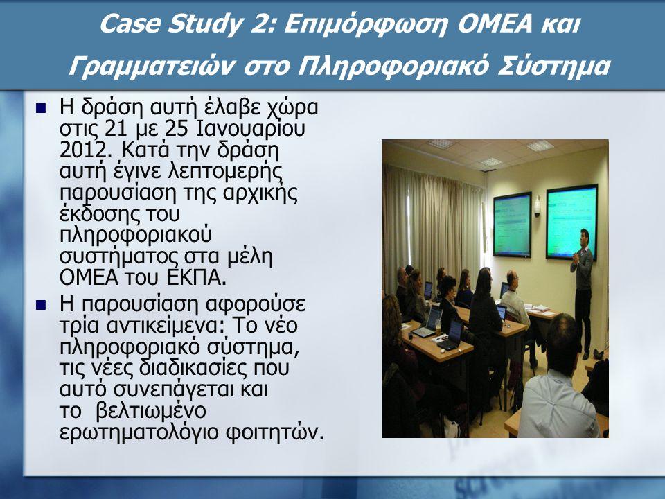 Case Study 2: Επιμόρφωση ΟΜΕΑ και Γραμματειών στο Πληροφοριακό Σύστημα Η δράση αυτή έλαβε χώρα στις 21 με 25 Ιανουαρίου 2012.