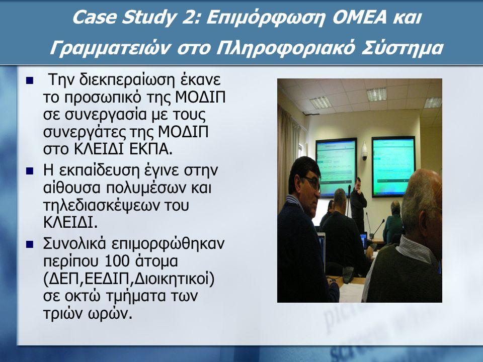 Case Study 2: Επιμόρφωση ΟΜΕΑ και Γραμματειών στο Πληροφοριακό Σύστημα Την διεκπεραίωση έκανε το προσωπικό της ΜΟΔΙΠ σε συνεργασία με τους συνεργάτες της ΜΟΔΙΠ στο ΚΛΕΙΔΙ ΕΚΠΑ.