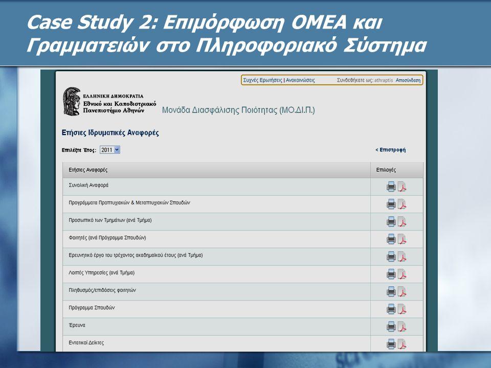 Case Study 2: Επιμόρφωση ΟΜΕΑ και Γραμματειών στο Πληροφοριακό Σύστημα