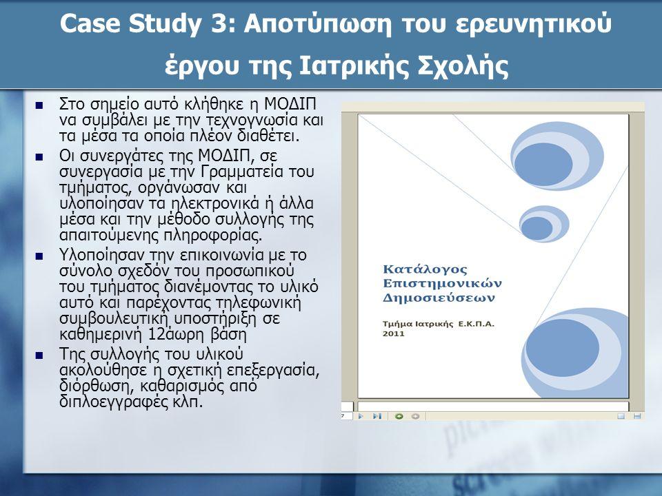 Case Study 3: Αποτύπωση του ερευνητικού έργου της Ιατρικής Σχολής Στο σημείο αυτό κλήθηκε η ΜΟΔΙΠ να συμβάλει με την τεχνογνωσία και τα μέσα τα οποία πλέον διαθέτει.