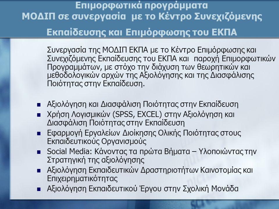 Επιμορφωτικά προγράμματα ΜΟΔΙΠ σε συνεργασία με το Κέντρο Συνεχιζόμενης Εκπαίδευσης και Επιμόρφωσης του ΕΚΠΑ Συνεργασία της ΜΟΔΙΠ ΕΚΠΑ με το Κέντρο Επιμόρφωσης και Συνεχιζόμενης Εκπαίδευσης του ΕΚΠΑ και παροχή Επιμορφωτικών Προγραμμάτων, με στόχο την διάχυση των θεωρητικών και μεθοδολογικών αρχών της Αξιολόγησης και της Διασφάλισης Ποιότητας στην Εκπαίδευση.