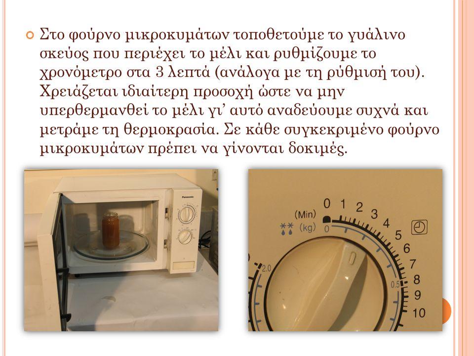 Στο φούρνο μικροκυμάτων τοποθετούμε το γυάλινο σκεύος που περιέχει το μέλι και ρυθμίζουμε το χρονόμετρο στα 3 λεπτά (ανάλογα με τη ρύθμισή του).