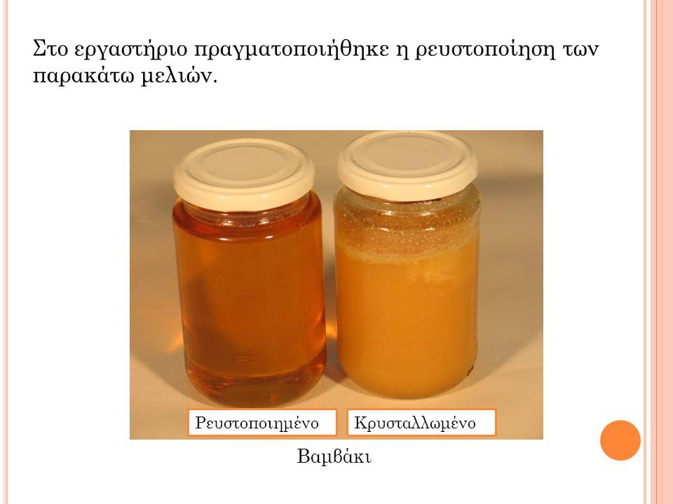 Στο εργαστήριο πραγματοποιήθηκε η ρευστοποίηση των παρακάτω μελιών. ΡευστοποιημένοΚρυσταλλωμένο Βαμβάκι