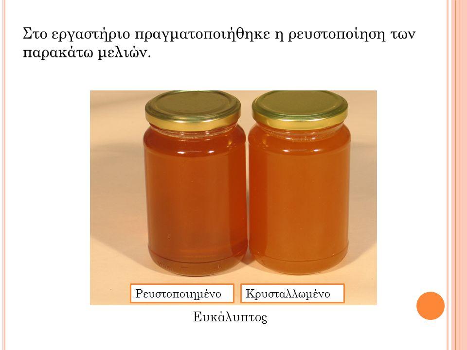 Στο εργαστήριο πραγματοποιήθηκε η ρευστοποίηση των παρακάτω μελιών. ΡευστοποιημένοΚρυσταλλωμένο Ευκάλυπτος